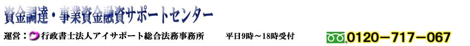 千葉県と福岡県での資金調達なら資金調達・事業資金融資サポートセンター